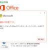 2019年10月の Microsoft Update (定例外) 2019-10-15
