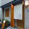 【オススメ5店】新宿(東京)にある懐石料理が人気のお店