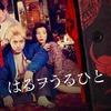 「はるヲうるひと」ネタバレレビュー・あらすじ:山田孝之が頑張るも、「劇」のまま映画にならず