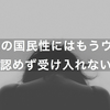 日本人の国民性にはもうウンザリ 違いを認めず受け入れない雰囲気