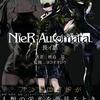 「小説 ニーアオートマタ 」の発売日は?