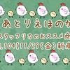 【11/29 新商品紹介vol.104】~モールド,レジン空枠,紅茶etc~