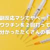 【副反応ヤベー】コロナワクチンを2回接種して分かった色んなこと