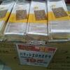 【業務スーパー】マルト製菓 パティシエのカステラ(税込210円)
