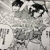 カゴプリの佐倉ケンイチ先生がテニミュルポ漫画を⁉1月27日発売の「ジャンプSQ.RISE 2020WINTER」が楽しみ過ぎる…!