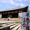 當麻曼荼羅に感動! 奈良・當麻寺(本堂・講堂・金堂)