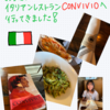 お誕生日記念イタリアンディナーCONVIVIO
