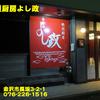 熱烈厨房よし政〜2020年12月のグルメその5〜