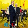 『世界のキタノ』が久しぶりのコメディー映画に挑戦! 「龍三と七人の子分たち」(2015) 感想