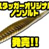 【HIDEUP】ノンソルト素材のシャッドテールワーム「スタッガーオリジナル ノンソルト 6.7インチ」発売!