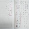 小学校の国語のノートと宿題の漢字練習&ひっ算