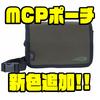 【O.S.P】マシンガンチェンジポケットポーチ搭載のバッグ「MCPポーチ」に新色追加!