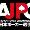 【国内トーナメント】ポーカー国内大会が見逃せない!① -AJPC編-