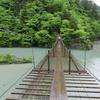 寸又峡の「夢の吊り橋」は、青くなかった