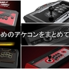 【PS4対応】おすすめのアケコンをまとめて紹介!選び方やコスパの高い商品、静音商品も