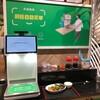 WeChat Pay 顔認証決済レストランにいった