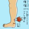 復溜(ふくりゅう)へのつぼ押しでむくみや寝汗を防ごう