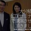 543食目「大分稙田LCDEセミナーで講演させて頂きました」生山祥一郎先生とご一緒させて頂きました