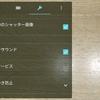 Zenfone 3 Ultraの不具合 カメラのシャッター音が鳴らない