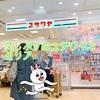 吉祥寺のユザワヤとセリアでお買い物(^∇^)癒ししかないわ〜♪