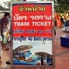タイにおける外国人価格という罠