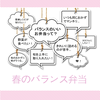 【3月の料理教室】春のバランス弁当!