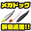【メガバス】バス釣りでも人気のジャイアントペンシルベイト「メガドッグ」に新色追加!