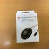 100円マウスは簡単に部品が取り出せる優良商品だった(?)