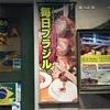 【シュラスコ】ブラジル料理Qui Bon キボン に行ってきた