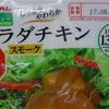 115g炭水化物4.4gサラダチキンスモークプリマハム