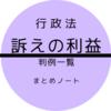 訴えの利益 判例一覧【行政法】【まとめノート大公開】