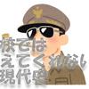 【濁される近代史】日本の歴史の授業について考察する
