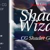 【Unity】【アセット】プログラム不要のシェーダ作成アセット「Shader Wizard - CG Shader Generator」紹介