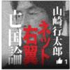 メルマガ「週刊=山崎行太郎220」を配信しました。  <<ルソー的個人とヘーゲル的個人の差異。(マルクスとエンゲルス)>><<民進党亡国論>><<森友問題と篭池夫妻>>  メルマガ『週刊・山崎行太郎』(月500円)の登録はコチラから→ln.is/www.mag2.com/m…
