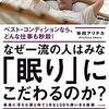【感想・書評】なぜ一流の人はみな「眠り」にこだわるのか?