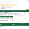 本日の株式トレード報告R3,01,19