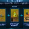 【FAQ】オメガユニット マーク2