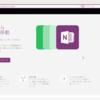 Evernoteが料金プランを変更するとのことなのでOneNoteに移行することにした─1