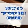"""30代からの""""夢""""攻略大作戦!その①(現状確認)"""