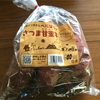 さつま甘密芋、安納芋、シルクスイートのねっとり系おいもさん(コストコ・オイシックス)