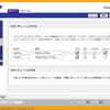 QNAP TS-251+ の設定(バックアップ設定など)