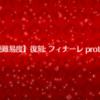 【ネロ祭・超絶難易度】復刻:フィナーレ prototype