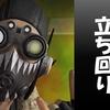 【攻略】Apex Legends (PS4) 〜キャラ立ち回り【オクタン】〜