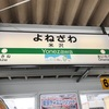 旅行編-13 米沢から中村への大移動