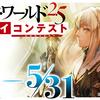 【4/1~5/31募集】ソード・ワールド2.5リプレイコンテスト 開催決定!