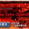【艦これ】マルタ島沖海戦 戦力ゲージ(17夏イベE-6)