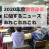 教育改革に関わるニュースあれこれ        ~2019年6月~