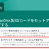 Root化してない普通のAndroidでKindleのDL先をSDカードにする方法