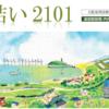 鎌倉投信の結い2101が運用開始から7年。基準価額は17,000円を突破。