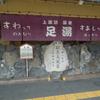 飯田線に乗った。